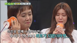 (Video Star EP.69) Friends thought each other first