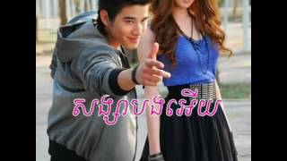 សង្សាបងអើយ​ song sa bong ery - new lyric song - komsan tv