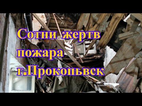 Открытый микрофон   Сотни жертв пожара г.Прокопьевск