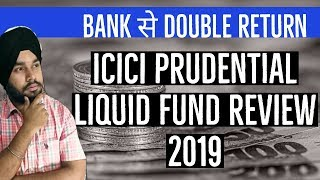 ICICI PRUDENTIAL LIQUID FUND REVIEW | BEST LIQUID FUND | EASYPLAN APP | FINANCIAL ADDA | HINDI