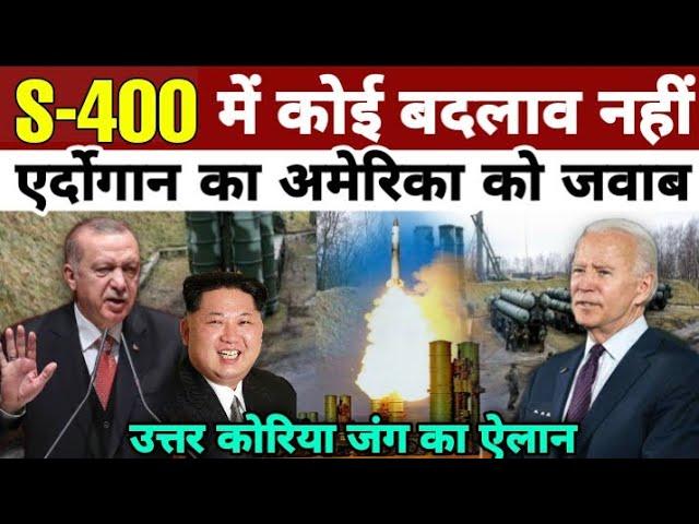 S-400 को लेकर एर्दोगान का बाइडेन को सीधा जवाब | उत्तर कोरिया का बड़ा बयान | Iraqi hizbullah Nonstop