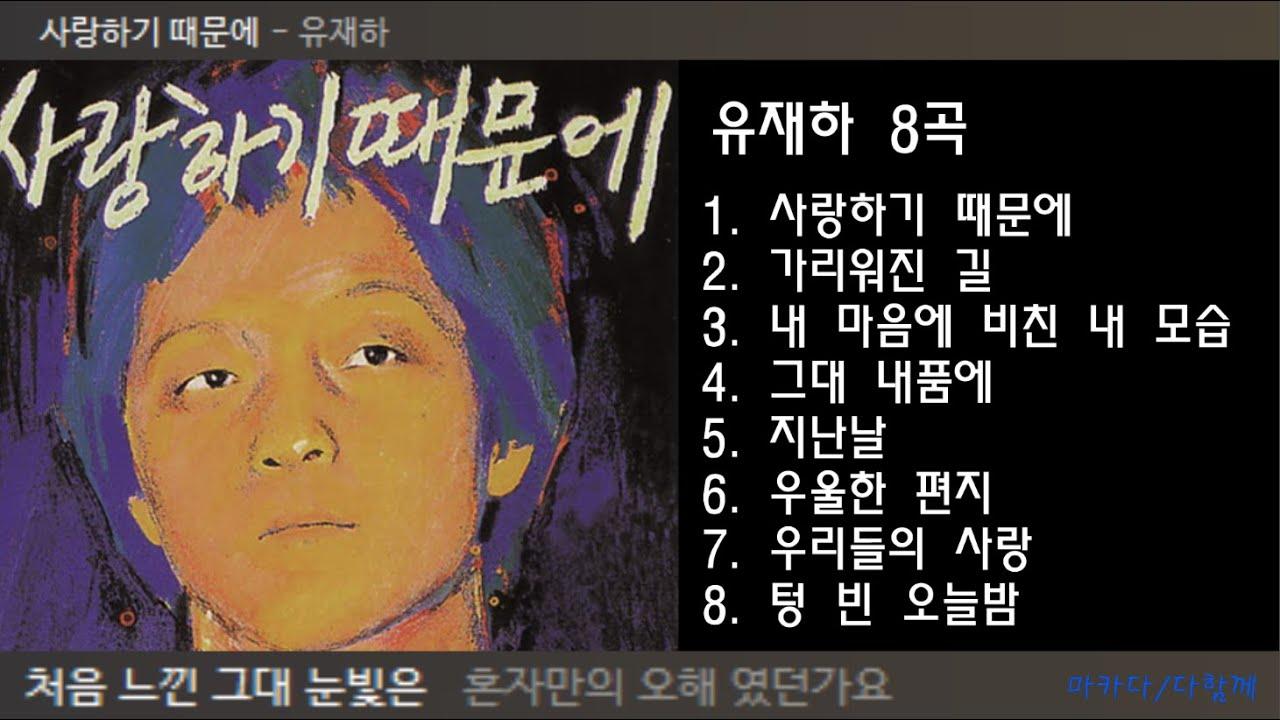 유재하 8곡