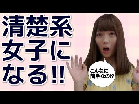 【男にモテる】清楚系女子になれる7つの方法!!