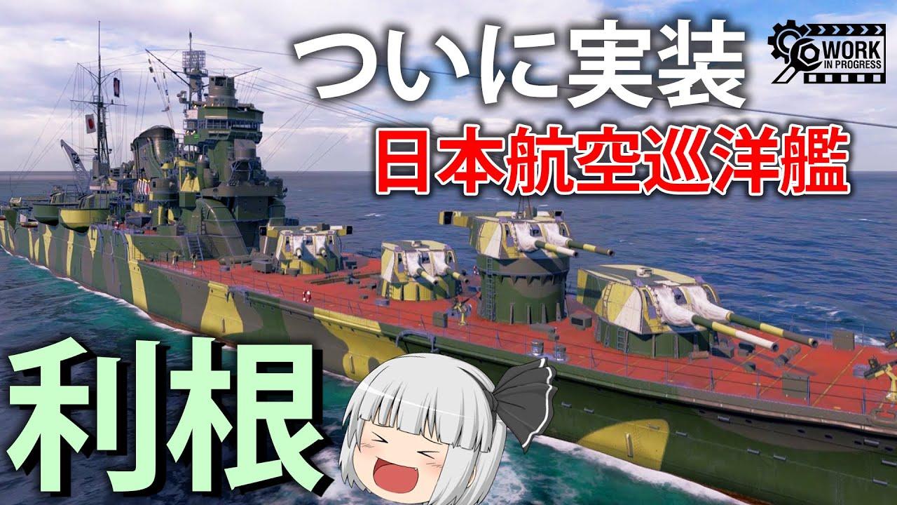 【WoWS】5年の時を経てついに実装へ!日本航空巡洋艦、利根で出撃! ゆっくりの海戦99【ゆっくり実況】