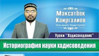 Уроки хадисоведения.2 урок Историография науки хадисоведения