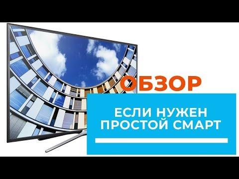 видео: Обзор телевизора samsung серии m5500 со smart tv (32m5500; 43m5500; 55m5500)