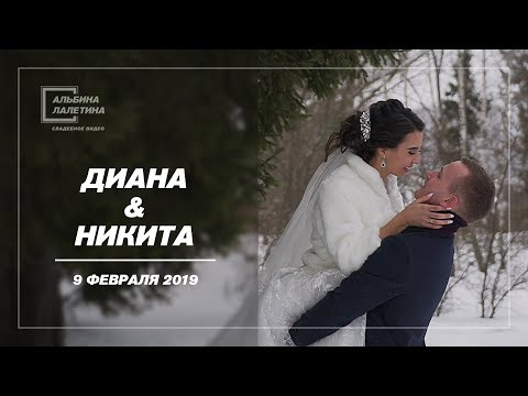 Свадебный клип. Диана и Никита /2019/