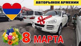 Авторынок в Армении 8 МАРТА, 2020! Золотой Выпуск, Встреча с Подписчиками.