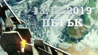 Конспирация: Извънземни посетители - НДК, Петък 13.12.19