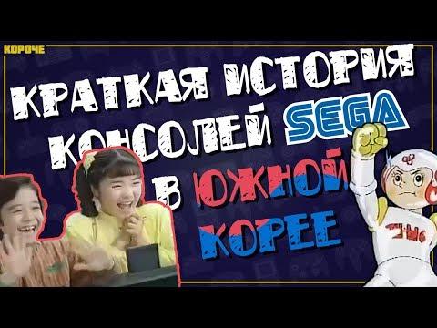 История консолей Sega в Южной Корее // #Короче