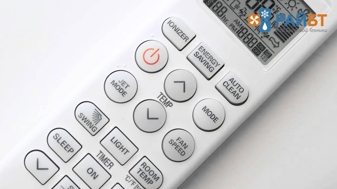 Кондиционер lg значение кнопок установка кондиционер ваз 2114 цена