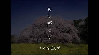 くろ☆ぽんず 第三弾ムービーは、 東日本大震災復興応援ソング、よしかね...
