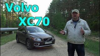 Вольво ХС-70, 3-го поколения/Volvo XC70.
