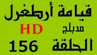 كيفية مشاهدة الحلقة 156 من مسلسل قيامة أرطغرل مدبلج للعربية