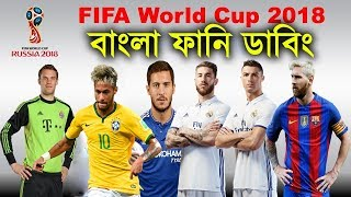 Fifa 2018 Bangla Funny Dub