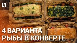 Готовим четыре варианта рыбы в конверте