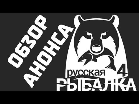 РР4 - обзор от TV GAME. Русская Рыбалка 4