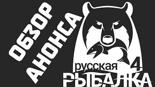 Русская Рыбалка 4   Для новичков  Фарм  Комариное  Вьюнки