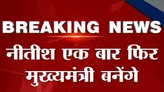 ABP Exit Poll: Nitish Kumar to form government in Bihar yet again
