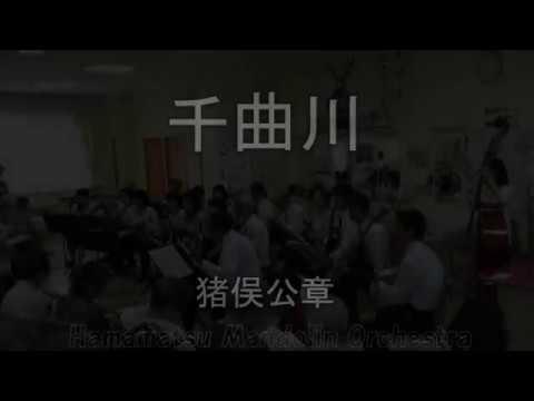 Download 千曲川 : 猪俣公章