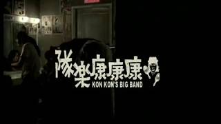 康康康樂隊 - 南都之夜(台) Official Music Video
