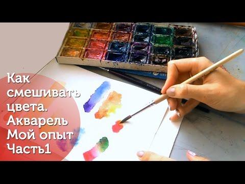 Как смешивать цвета Часть 1. Акварель. МОЙ опыт/ How To Mix Colors|Watercolor|My Own Experience