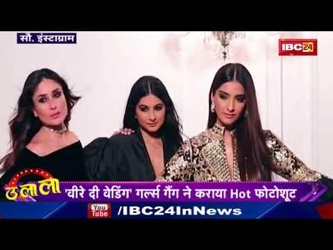 Veere Di Wedding: Girls Gang ने कराया Hot Photoshoot | Ulala thumbnail