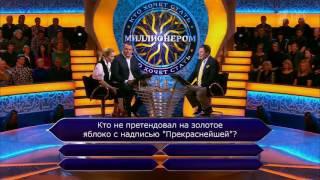 Кто хочет стать миллионером? HD 2016 Григорьев Апполонов, Петр Толстой