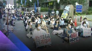 """""""상반기 등록금 돌려달라""""…대학생들 국회 앞 집회 / …"""