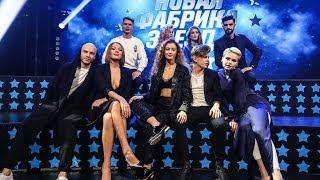 «Новая Фабрика звезд». 10-й отчетный концерт