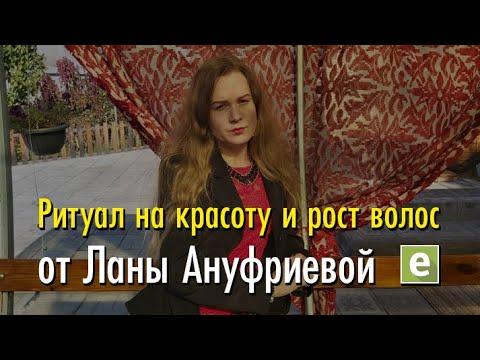 Ритуал на красоту и рост волос 👩🦰️ от Ланы Ануфриевой