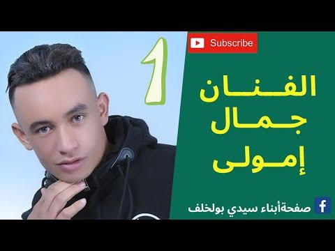 Baixar amazigh amghnas - Download amazigh amghnas | DL Músicas
