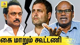 காங்கிரெஸ்ஸை எதுக்கு சுமக்கனும் : Ravindran Duraisamy Interview about DMK vs Congress Fight