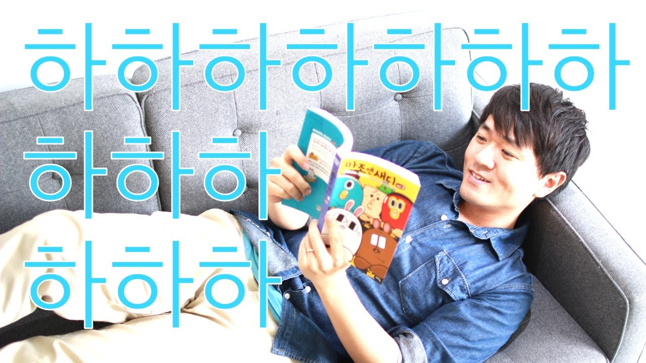 Laughter Sounds In Korean Talktomeinkorean Youtube