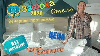 ЗАТОКА 2020 ЦЕНЫ Отель Аквапарк Жилье Сезон Отдыхаем купаемся пляж море 700м