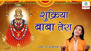 Download Paras Ladla - Shukriya Baba Tera \\ शुक्रिया बाबा तेरा \\ Full HD New Krishna Bhajan MP3 song and Music Video