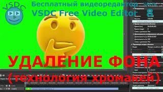 Удаление фона (технология Хромакей). Бесплатный видеоредактор VSDC Free Video Editor