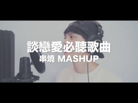 談戀愛沒聽過這些歌曲,你就白談了!Part 1(2分20秒20首華語金曲MASHUP)Cover by Danny 許佳麟