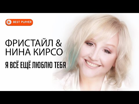 Фристайл & Нина Кирсо - Я всё ещё люблю тебя (Альбом 1991) | Русская музыка