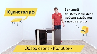 видео Стол-книжка СП-11.1
