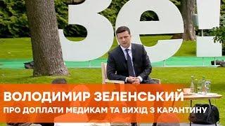 Медики 15 областей получили доплаты, общественный транспорт заработает 22 мая - Зеленский