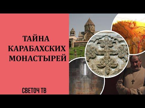 Светоч ТВ - Памятники христианской истории Азербайджана