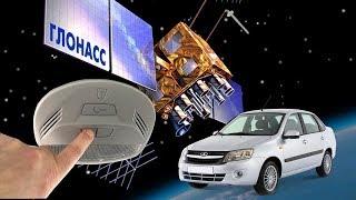 Обзор Лада Гранта c системой ЭРА-ГЛОНАСС |  A review of Lada Granta c system ERA-GLONASS