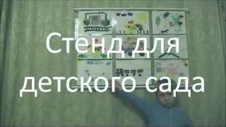 Стенд для детского сада(Гибкий мобильный подвесной стенд - предназначен для фиксации на нем бумажно-листовых информационно-демонс..., 2014-01-20T21:36:45.000Z)