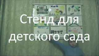 Стенд для детского сада(, 2014-01-20T21:36:45.000Z)