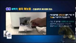삼성전자 세탁기 배수필터 청소 방법
