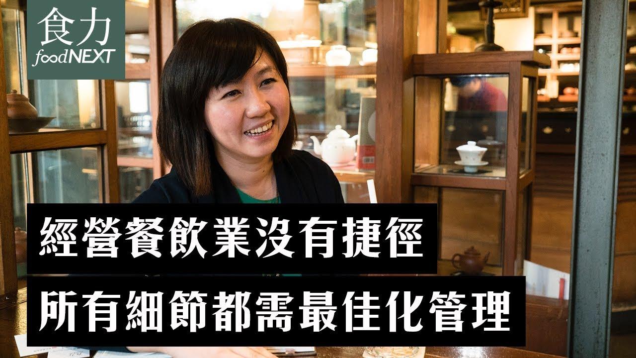 經營餐飲業沒有捷徑 所有細節都需要最佳化管理|春水堂協理劉彥伶 - YouTube