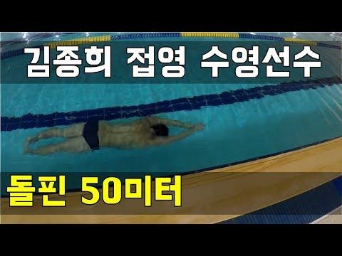 SHC 수영강습_김종희 선수 돌핀킥 50미터