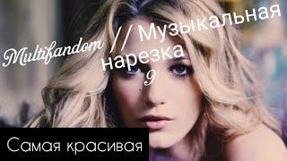 Multifandom || Музыкальная нарезка 9
