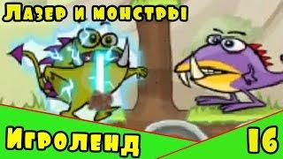 Мультик Игра для детей Laser cannon 3 - Прохождение игры про монстров [16] Серия